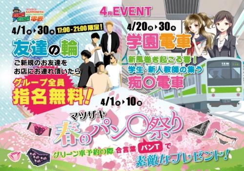 GOGO三宮店イベント--196