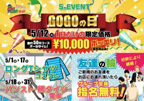GOGO三宮店イベント--209