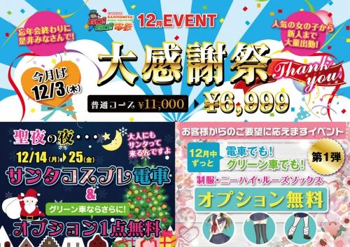 GOGO!三宮店イベント--332