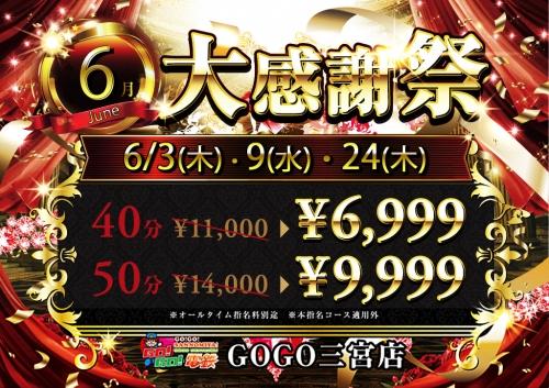 6月イベント!GOGO三宮店