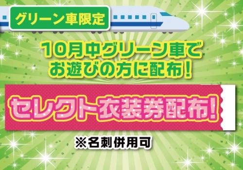GOGO!三宮店イベント--578
